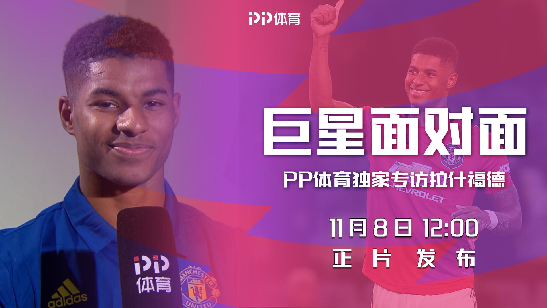 骚操作!拉什福德在PP体育专访中秀中文:你好!我是拉师傅!