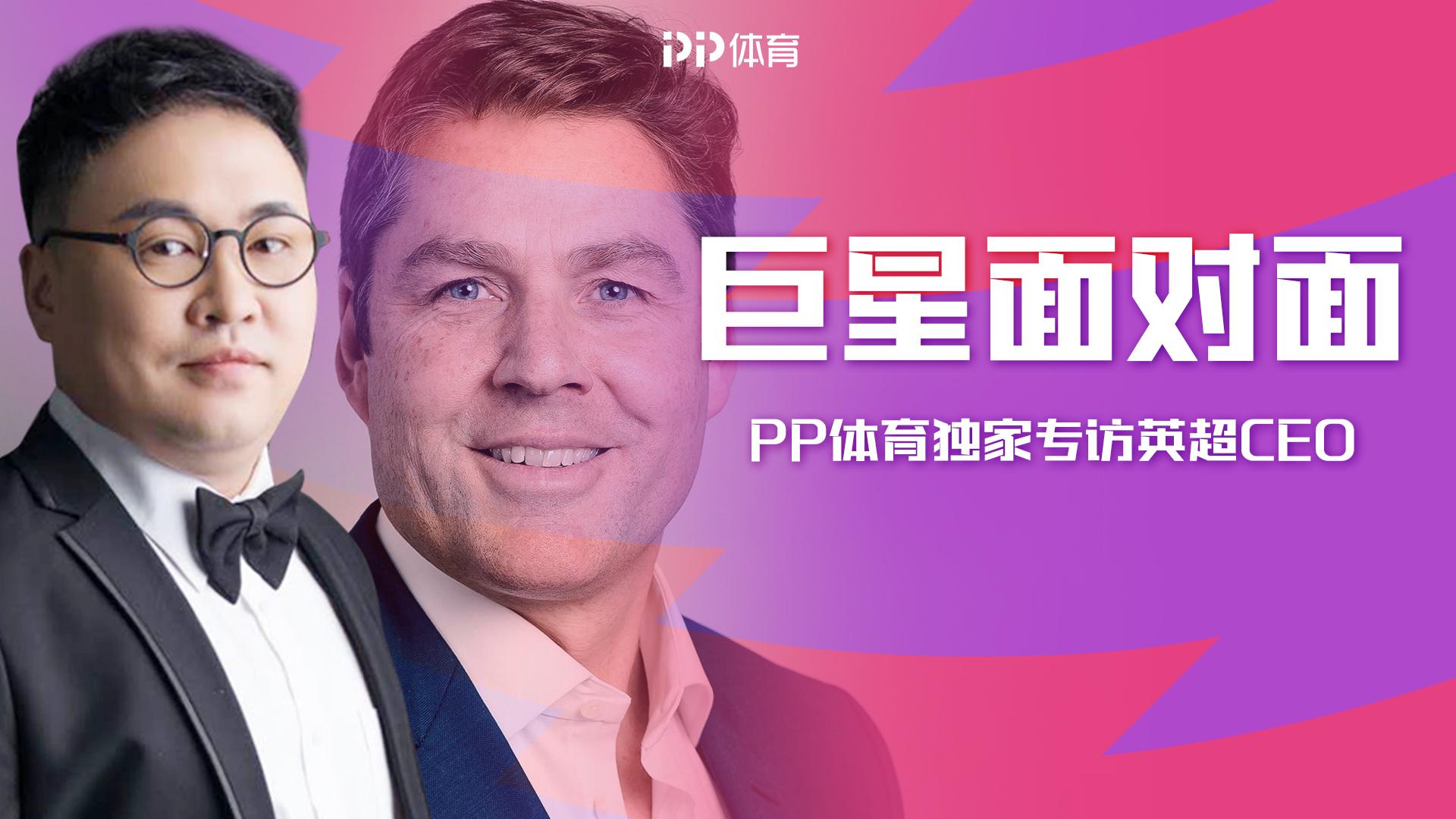【独家】刘焕专访英超CEO:期待足球完美归来 从德甲学到经验