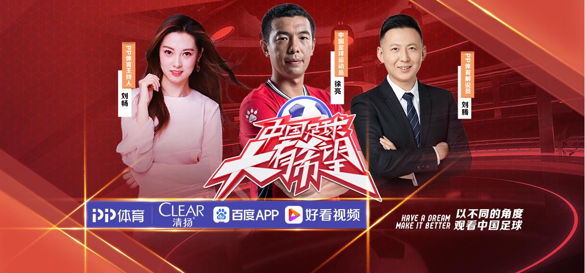 """第三期:徐亮""""狂黑""""戴琳 卡帅连胜有烦恼"""