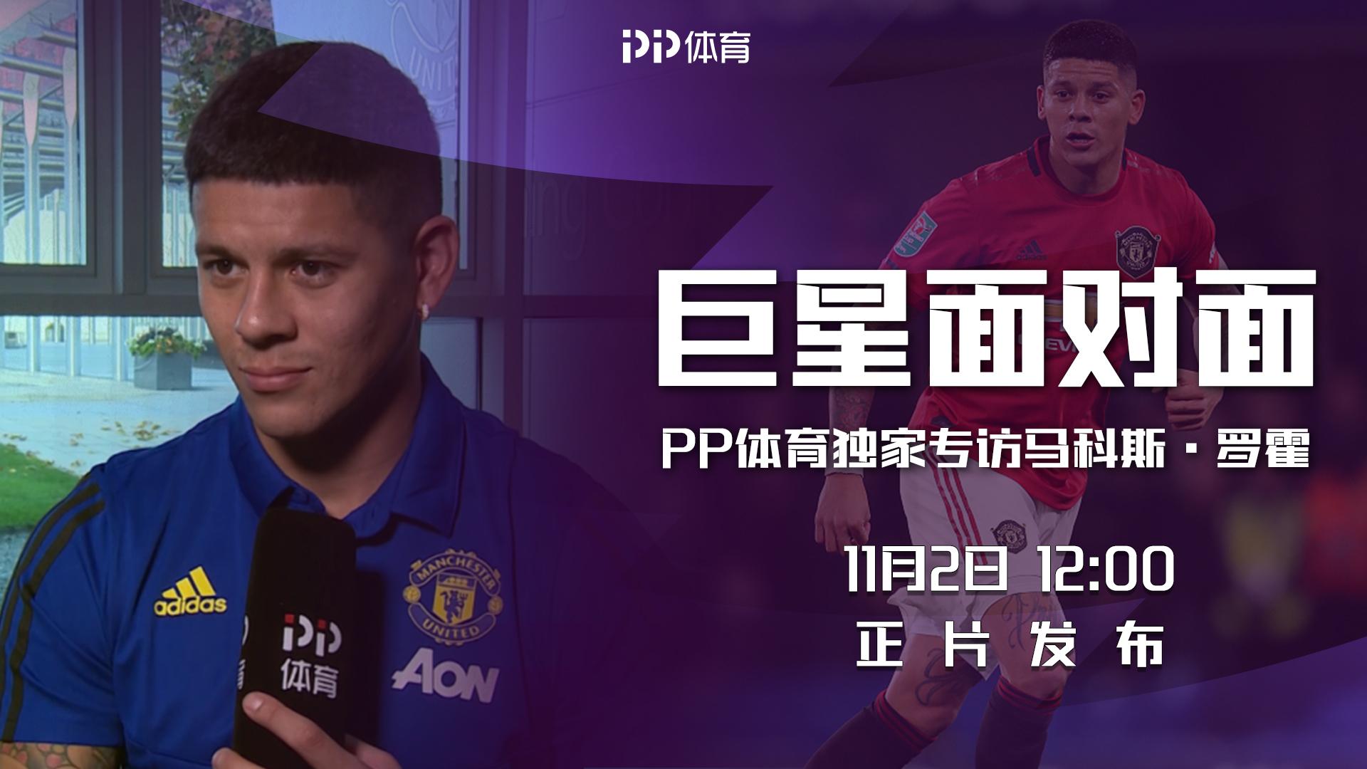 罗霍接受PP体育专访 笑称中国的天气:跟球迷一样热情似火
