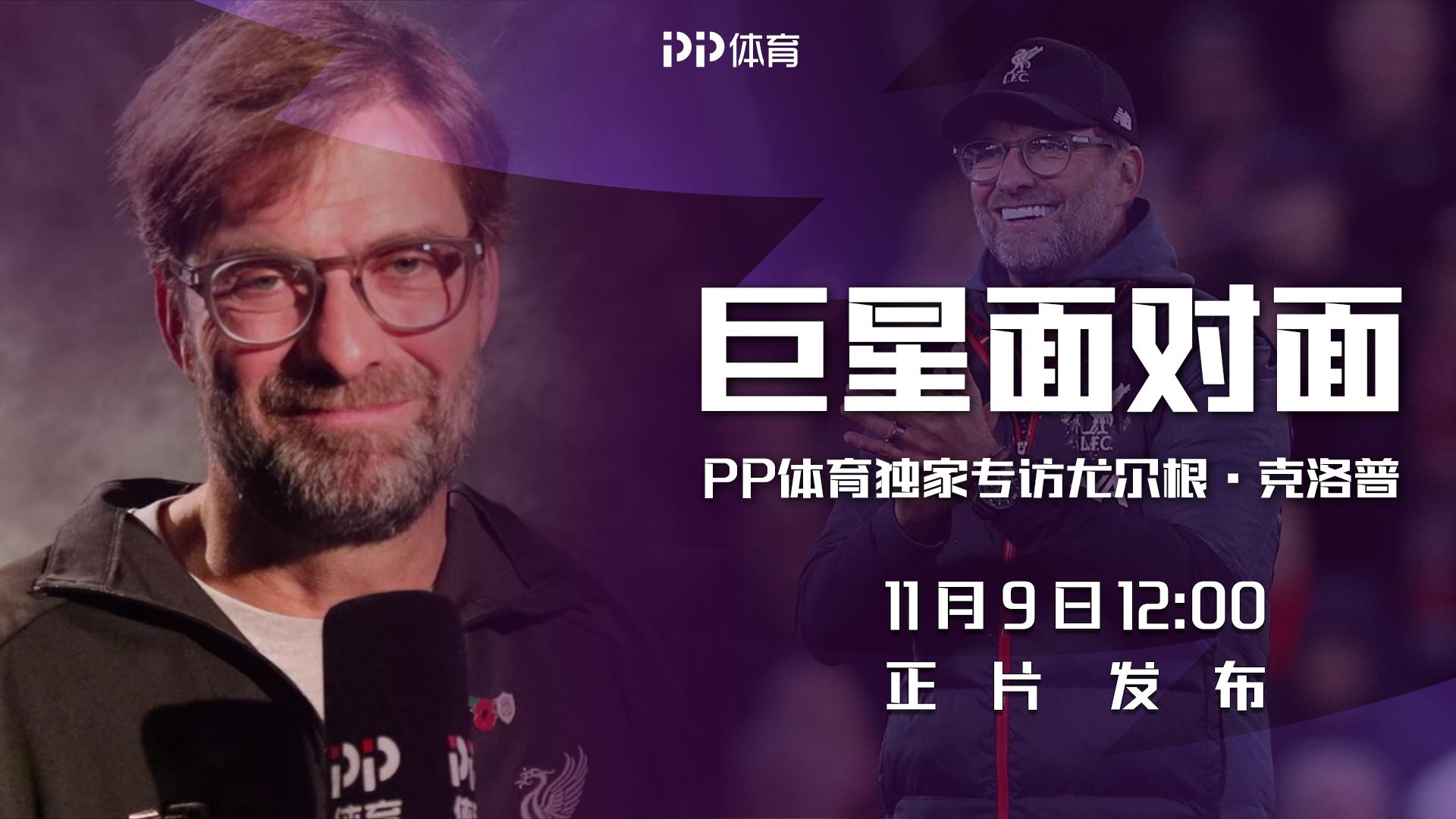 克洛普接受PP体育专访 露标志性笑容招呼中国球迷为红军助威