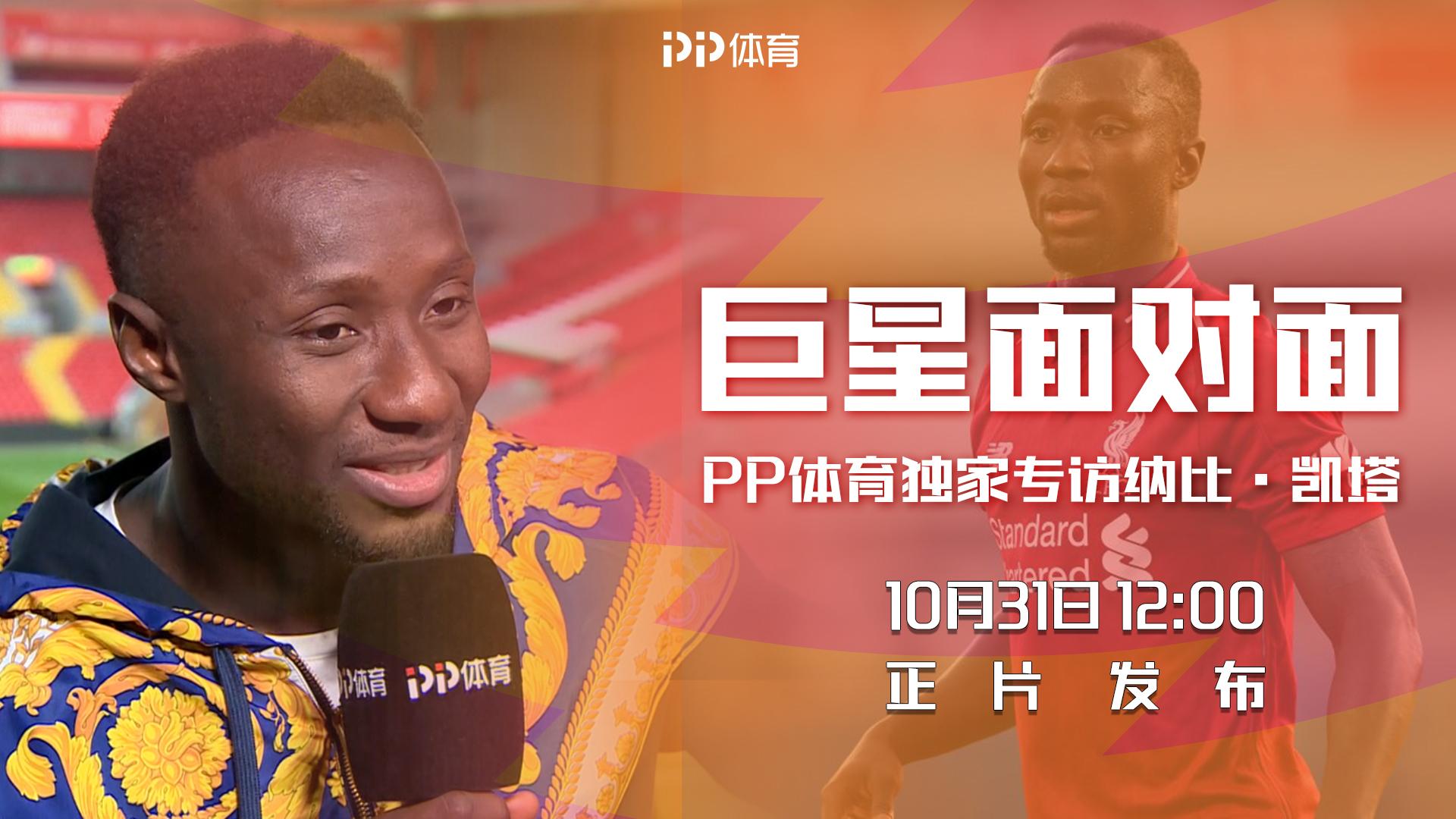 中国人民好朋友!纳比凯塔在PP体育专访中大秀中文:毫无压力