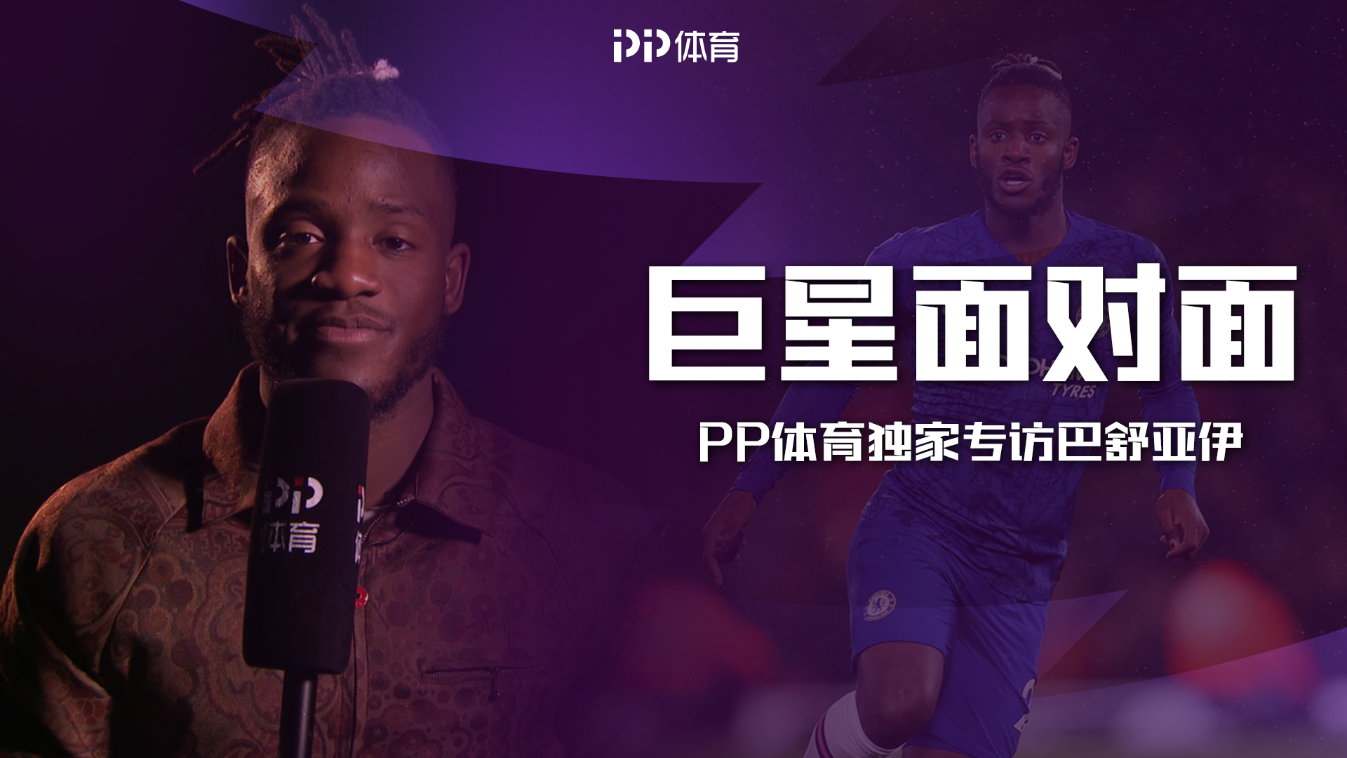 PP体育独家专访巴舒亚伊:愿做队中开心果 知道卡拉斯科在中国